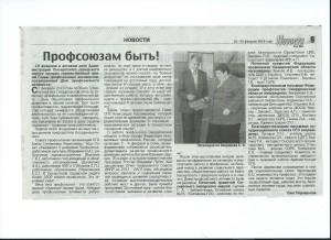 Заметка в газете Профсоюзам быть!